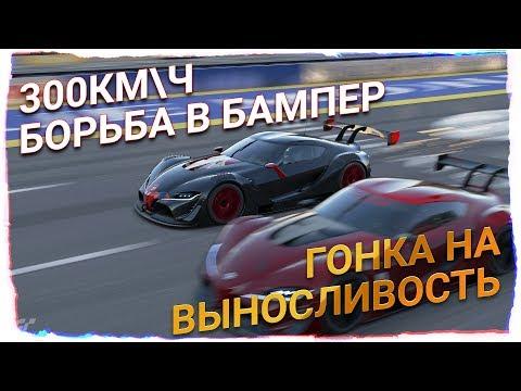 300км\ч и борьба в бампер. Гонки на выносливость в GranTurismo Sport. T300