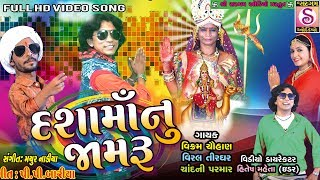 Download lagu Dashama Nu JAMRU Vikram Chauhan Viral Tirgar Gujarati Latest Dashama Songs MP3