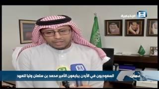 السعوديون في الأردن يبايعون الأمير محمد بن سلمان وليا للعهد