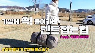 [캠핑팁] 텐트접는 방법 대공개!! 가방에 쏙~ 들어가…