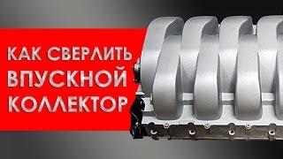 Как правильно сверлить впускной коллектор. Audi Q7 (гбо 6V FSI) газобаллонное оборудование