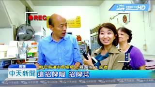20181130中天新聞 韓國瑜愛虱目魚料理! 曾直播煮魚頭