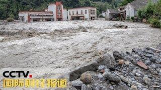 《国际财经报道》四川阿坝:强降雨致多地险情频发 已致11人遇难 20190823 | CCTV财经