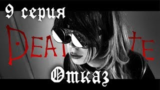 ТЕТРАДЬ СМЕРТИ [Death Note]: Серия 9 - Отказ