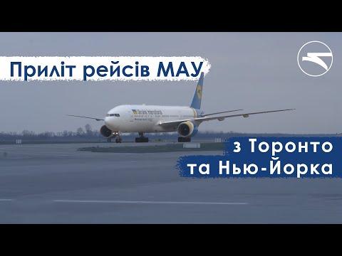 Приліт рейсів МАУ з Торонто та Нью-Йорка 17.03.2020