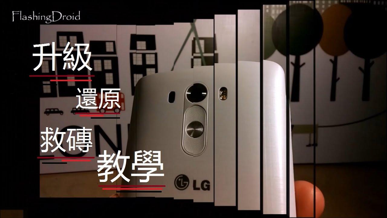 FlashingDroid - LG G3 刷 KDZ 升級 v10J | 還原 | ROOT機(港行韓水)三合一教學 - YouTube