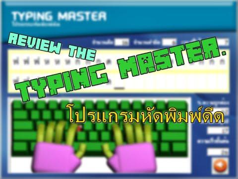 [Review] Typing masterโปรแกรมหัดพิมพ์ดีด โดย ponlawat gaming.