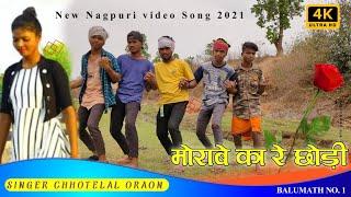 Download Morabe ka re chhodi chhoda man ke new nagpuri video song 2021 singer chhotelal Oraon !!star dj music