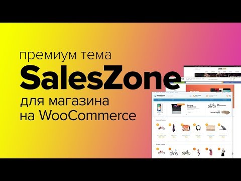Темы для интернет магазина wordpress woocommerce