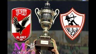 رسميا تعرف على نتيجة قرعة دور ال32 فى كاس مصر و مباريات الاهلى و الزمالك و بيراميدز