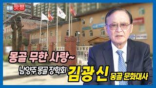 [몽골 팟빵 16회] 몽골 무한 사랑~ 남양주 몽골 장…