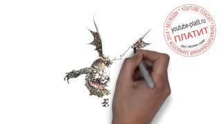 Как нарисовать дракона поэтапно карандашом(Как правильно нарисовать героев мультфильма Как приручить дракона. http://youtu.be/l4vwi80CO5E Однако не все так прост..., 2014-09-04T03:32:34.000Z)