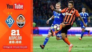 Динамо – Шахтер. Прямая трансляция | LIVE. Dynamo vs Shakhtar