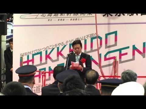 北海道新幹線開業式典で祝辞を述べさせていただきました。