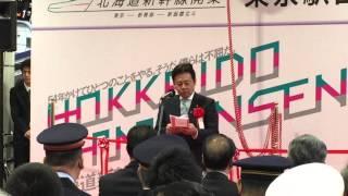 北海道新幹線開業式典 宮内ひでき国土交通大臣政務官挨拶