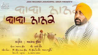 Baba Nanak |  (Full Song) | Balkar Bhullar  | New Punjabi Songs 2018 | Latest Punjabi Songs 2018