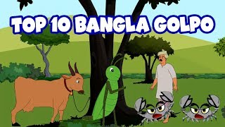 Top 10 Bangla Golpo গল্প | Bangla Cartoon | ঠাকুরমার ঝুলি 2018 | Stories In Bangla | রুপকথার গল্প
