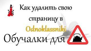 Как удалить свою страницу в Odnoklassniki