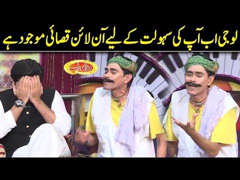 Online Kasai Mojood Hay | Mazaaq Raat | Dunya News
