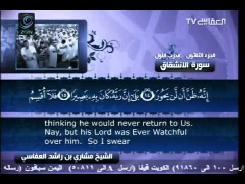 Surah 84   Al Inshiqaq with English translation   Mishary bin Rashid Al Afasy