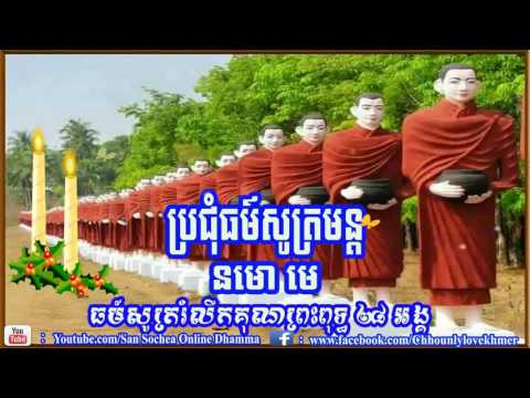 Kinh khmer