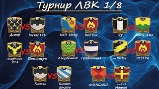 ТУРНИР В РАМКАХ ЛВК 1/8 [Clash of Clans]