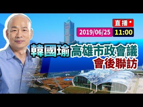 【現場直擊】韓國瑜0625 高雄市政會議 會後聯訪#中視新聞LIVE直播