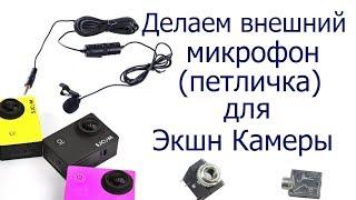 Как подключить петличный микрофон к Экшн Камере