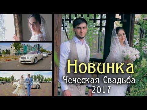 Самая Красивая Чеченская