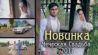 Самая  Красивая Чеченская Свадьба 2017  ☆НОВИНКА☆