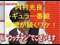 内村光良、レギュラー番組の激増が続くワケ! の動画、YouTube動画。