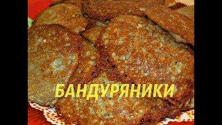 Бандуряники из Западной Украины. Простой рецепт