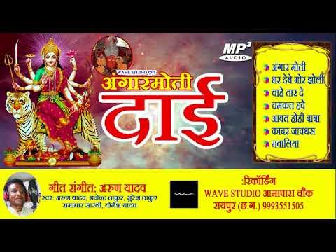 Angar Moti Dai  -  Arun Yadav  l Chhattisgarhi Devi Jas geet l visarjan l Mawaliya