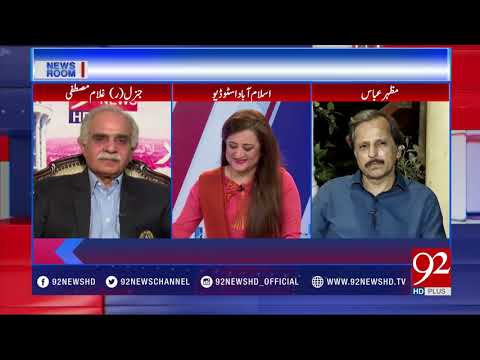 News Room | 25 April 2018 | 92NewsHD