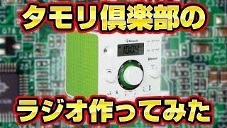 【タモリ倶楽部】中学校「技術」教材の新型ラジオを作ってみた