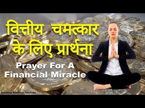 धन (वित्तीय) चमत्कार के लिए प्रार्थना Prayer for A Financial Miracle