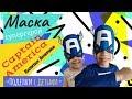 Поделки - Маска супергероя Капитана Америка своими руками. Детские поделки с детьми.