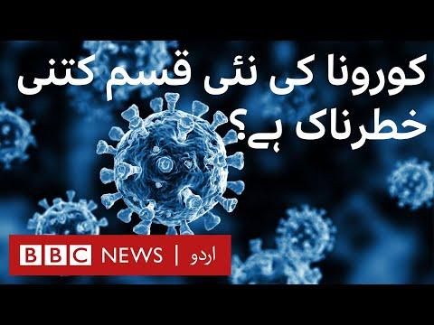 Coronavirus: How dangerous is the new mutation? - BBC URDU