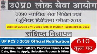 UP PCS J 2018 Notification, Judicial Service Civil Judge Exam Date, Syllabus at uppsc.up.nic.in