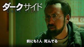 BD/DVD/デジタル【予告編】『ダークサイド』11.16リリース