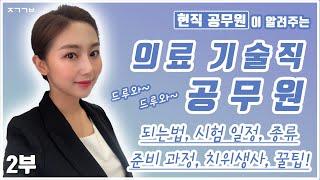 현직 경기 의료기술직 공무원이 다~ 알려준다! (2부)…