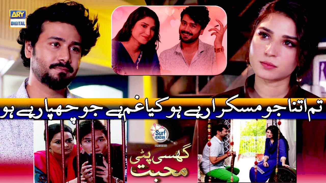 Bohat Mysterious Ho Tum - Ghisi Piti Mohabbat Episode 18 Best Scene Presented By Surf Excel