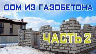 видео Дом из пеноблоков своими руками: технология строительства