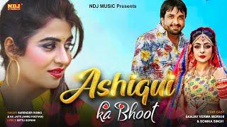 Surender Romio ~ AK Jatti ~ Ashiqui Ka Bhoot ~ Sonika Singh ~ New Haryanvi Song Haryanvi 2021 ~ NDJ