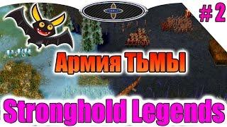 Stronghold Legends # 2 Армия ТЬМЫ