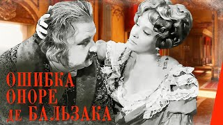 Ошибка Оноре де Бальзака (1968) фильм