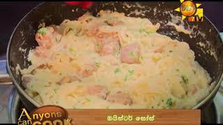 Hiru TV Anyone Can Cook EP 112 | 2018-03-18 Thumbnail