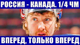 Хоккей ЧМ 2021 Россия Канада История личных встреч на чемпионатах мира Бобровский или Самонов