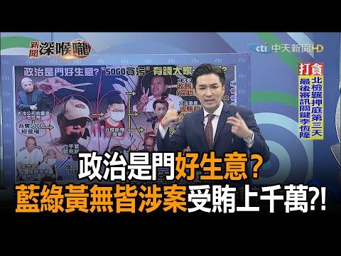 《新聞深喉嚨》精彩片段 政治是門好生意藍綠黃無皆涉案 受賄上千萬?!