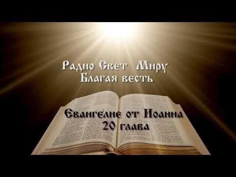 видео: Иоанна20 глава